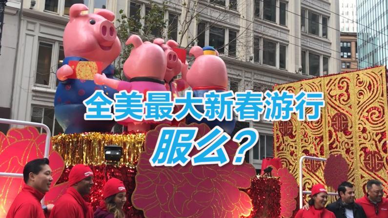 比中文秀华服 旧金山百万人大游行喜迎农历猪年