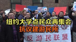 纽约大学点民众再集会 抗议建游民所