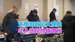 芝加哥明日换市长 华人选民热情增加