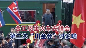 """金正恩坐火车去峰会 第二次""""川金会""""讨论啥"""