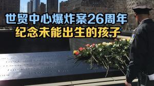 纽约世贸中心爆炸案26周年 纪念未能出生的孩子