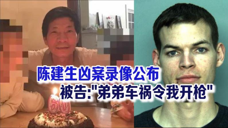 陈建生凶案录像公布 被告打亲情牌:弟弟车祸让我开了枪