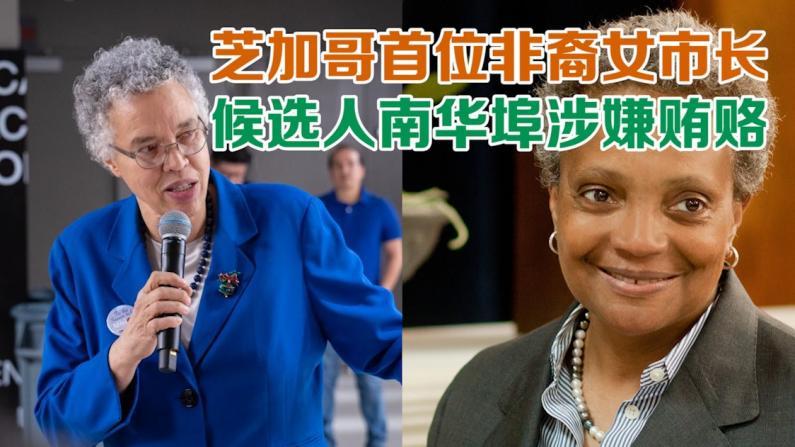 芝加哥有望迎首位非裔女同性恋市长 候选人涉嫌贿赂