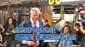 纽约市长:州府控制MTA效率更高 民众:地铁票又要涨价压力大