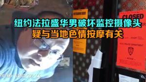 纽约法拉盛华男破坏监控摄像头 疑与当地色情按摩有关