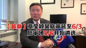 【最新】章莹颖案庭审延至6/3 陪审团5/6遴选