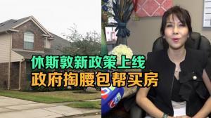 休斯敦买房补助可获$4.5万 华人如何受益?