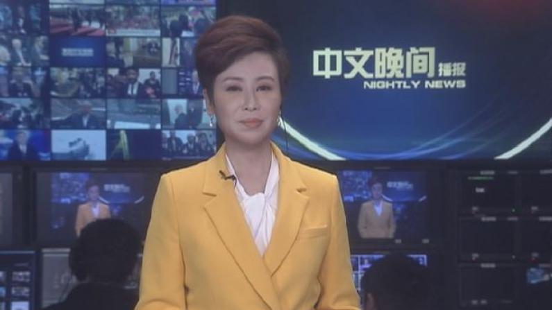 2019年02月28日中文晚间播报