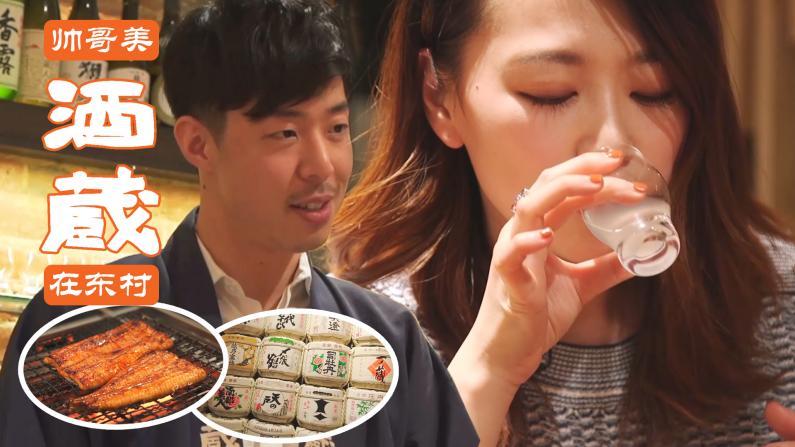 最全清酒单+最顶级鳗鱼饭就藏在东村这家店!