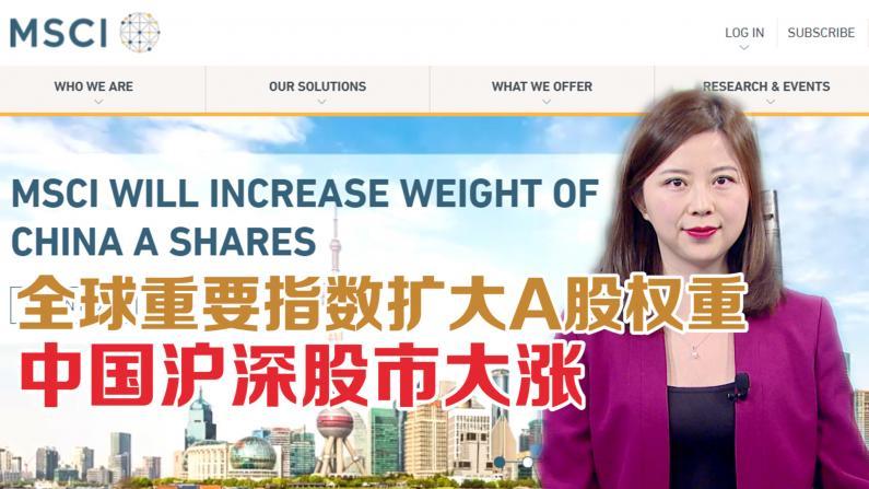 全球重要指数扩大A股权重 中国沪深股市大涨
