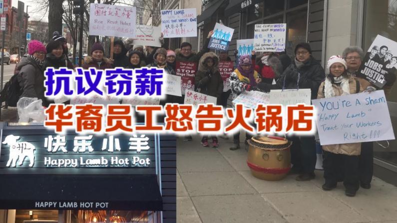 抗议窃薪 华裔员工怒告火锅店