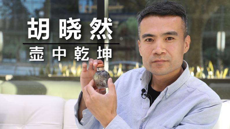 【洛城会客室】胡晓然:微缩瓶中画描绘大千世界
