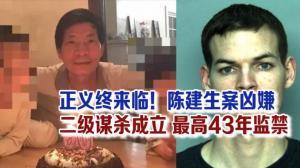 正义终来临!陈建生案凶手被判二级谋杀 最高43年监禁