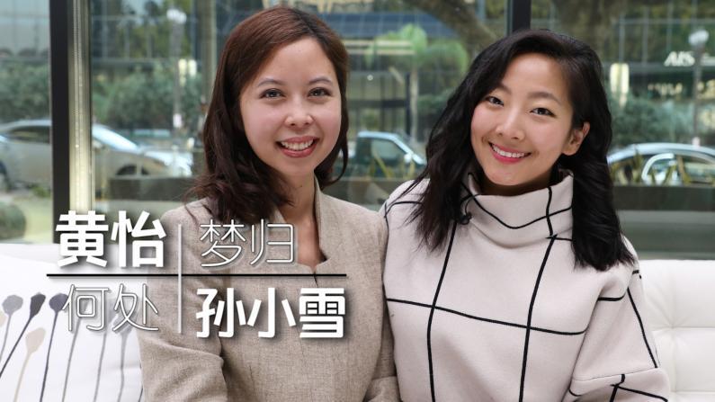 【洛城会客室】黄怡/孙小雪:不悔梦归处