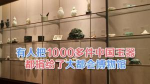 有人把1000多件中国玉器 都捐给了大都会博物馆