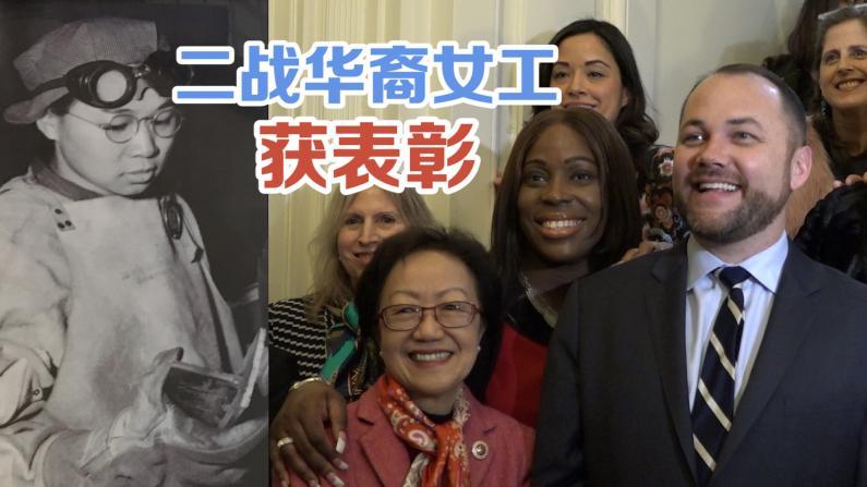 纽约市议会庆祝女性历史月 表彰二战华裔女工