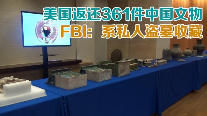 美国返还361件(套)中国文物 FBI:系私人盗墓收藏