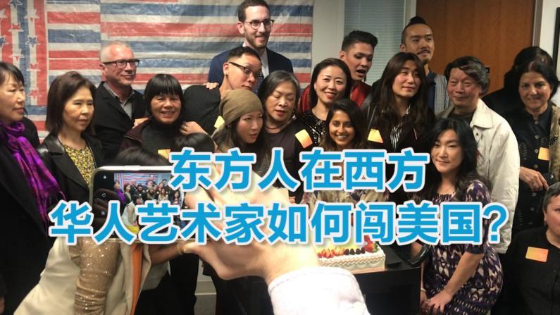 加州议员特办亚太裔艺术展 华人艺术家如何闯美国?
