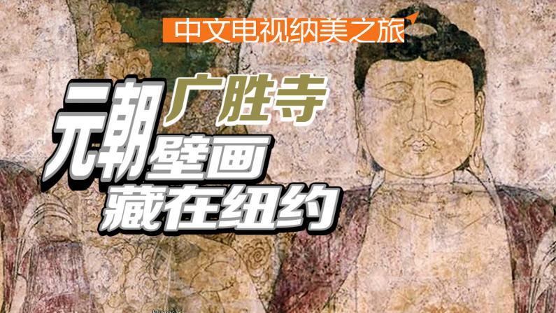 广胜寺:元朝绝世壁画收藏在大都会