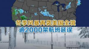 冬季风暴再袭美国全境 超过2000架航班延误