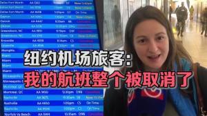 纽约机场旅客:我的航班整个被取消了