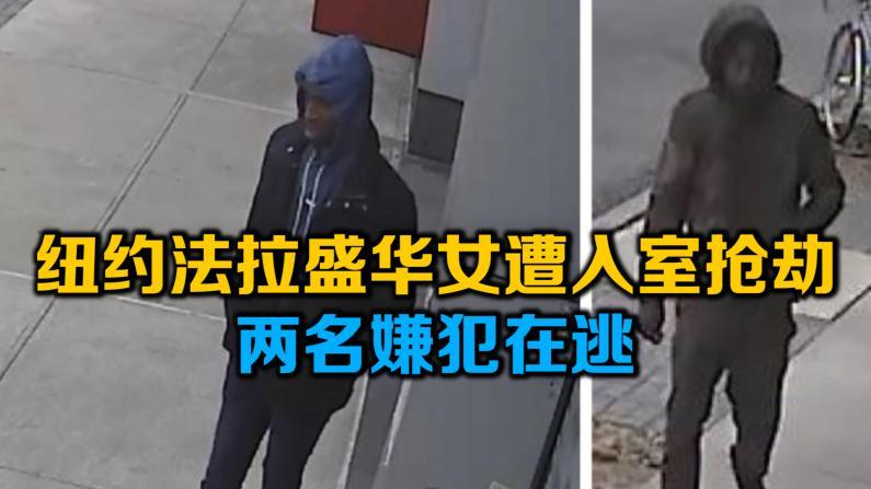 纽约法拉盛华女遭入室抢劫 两名嫌犯在逃