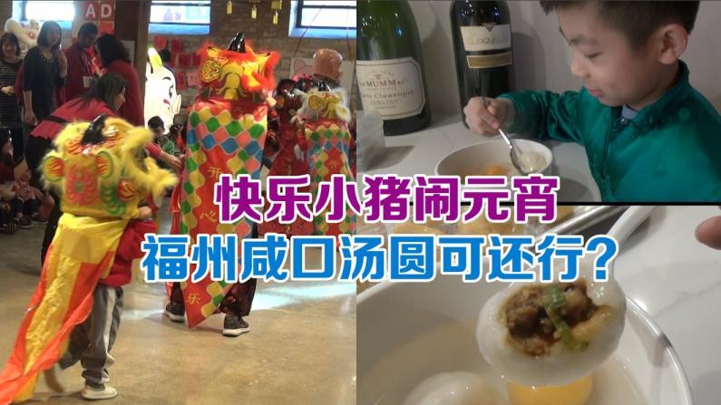 快乐小猪闹元宵 福州咸口汤圆可还行?