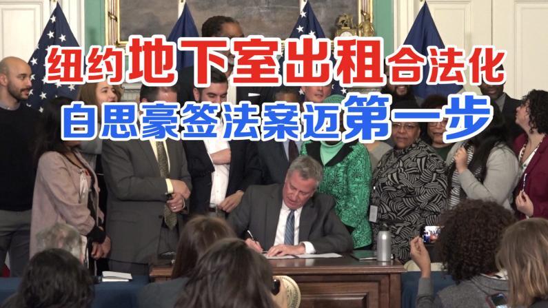 白思豪正式签署法案 纽约地下室出租试点布鲁克林