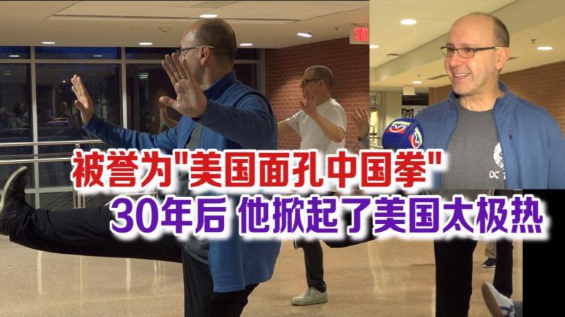 """被誉为""""美国面孔中国拳"""" 三十年后 他掀起了太极热"""