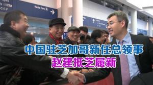中国驻芝加哥新任总领事赵建抵芝履新