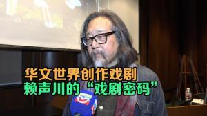 赖声川莱斯大学畅谈华文剧场之路