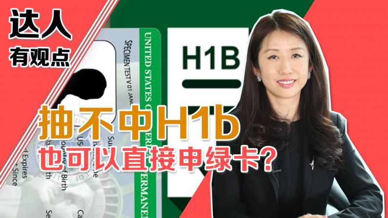 抽不中H1b 也可以直接申绿卡?