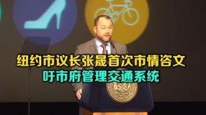 纽约市议长张晟首次市情咨文 吁市府管理交通系统
