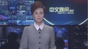 2019年03月05日中文晚间播报