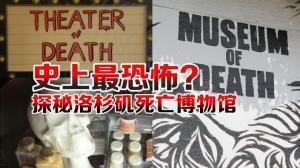 探访洛杉矶死亡博物馆 用死亡主题展示生命美丽
