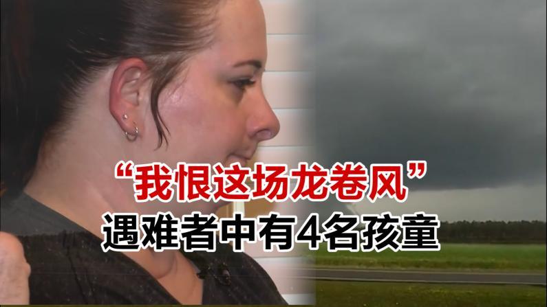"""""""我恨这场龙卷风"""" 遇难者中有4名孩童"""
