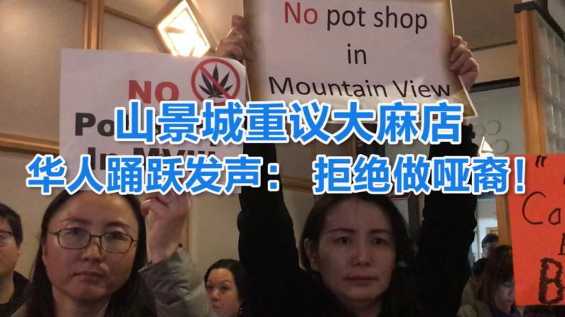 山景城重议大麻店 华人踊跃发声反对:拒绝做哑裔!
