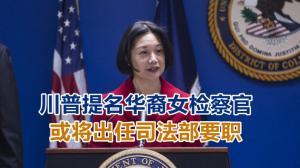 川普提名华裔女检察官 或将出任司法部要职