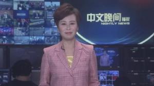 2019年03月06日中文晚间播报