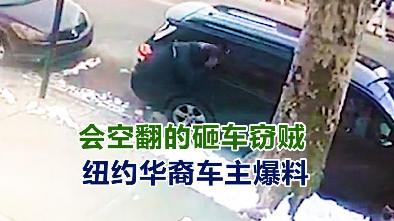 会空翻的砸车窃贼 纽约华裔车主爆料