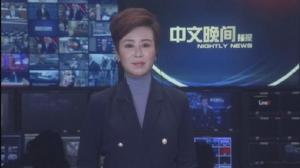 2019年03月07日中文晚间播报