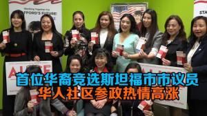 首位华裔竞选斯坦福市议员 休斯敦华人社区成立后援会助选