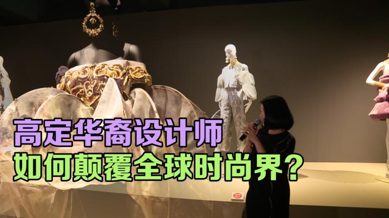 """华裔设计师郭培""""超越时装""""亮相南加宝尔博物馆"""