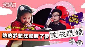 Mattea Zhang的梦想 汪峰听了要跌破眼镜!