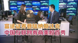 富途证券登录纳斯达克 中国互联网券商美股首秀