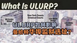ULURP是什么?如何影响曼哈顿华埠监狱选址?
