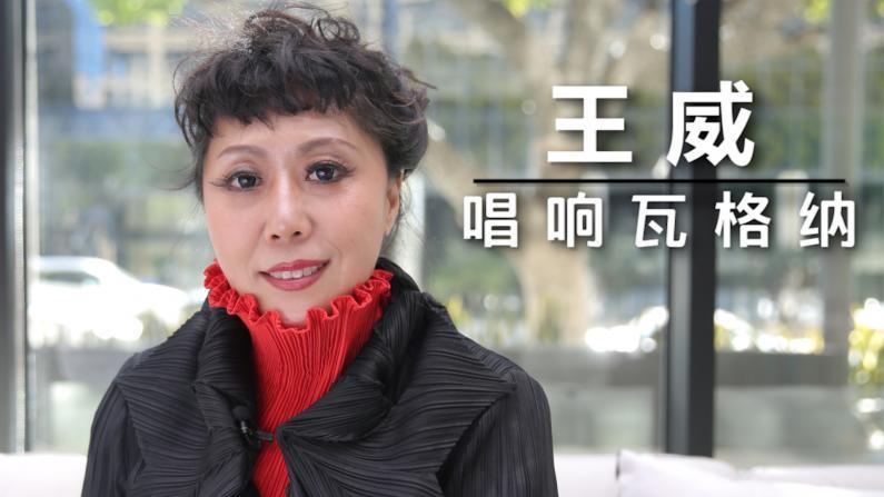 【洛城会客室】王威:中国瓦格纳女高音第一人
