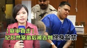 纪欣然案最后一名被告宣判:终身监禁 不得假释