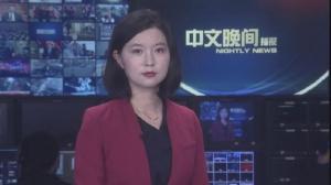 2019年03月08日中文晚间播报