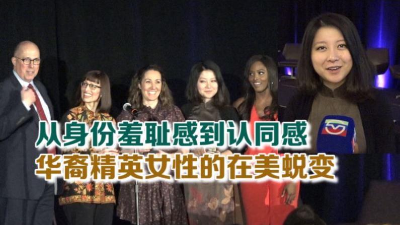 从身份羞耻感到认同感 华裔精英女性的在美蜕变